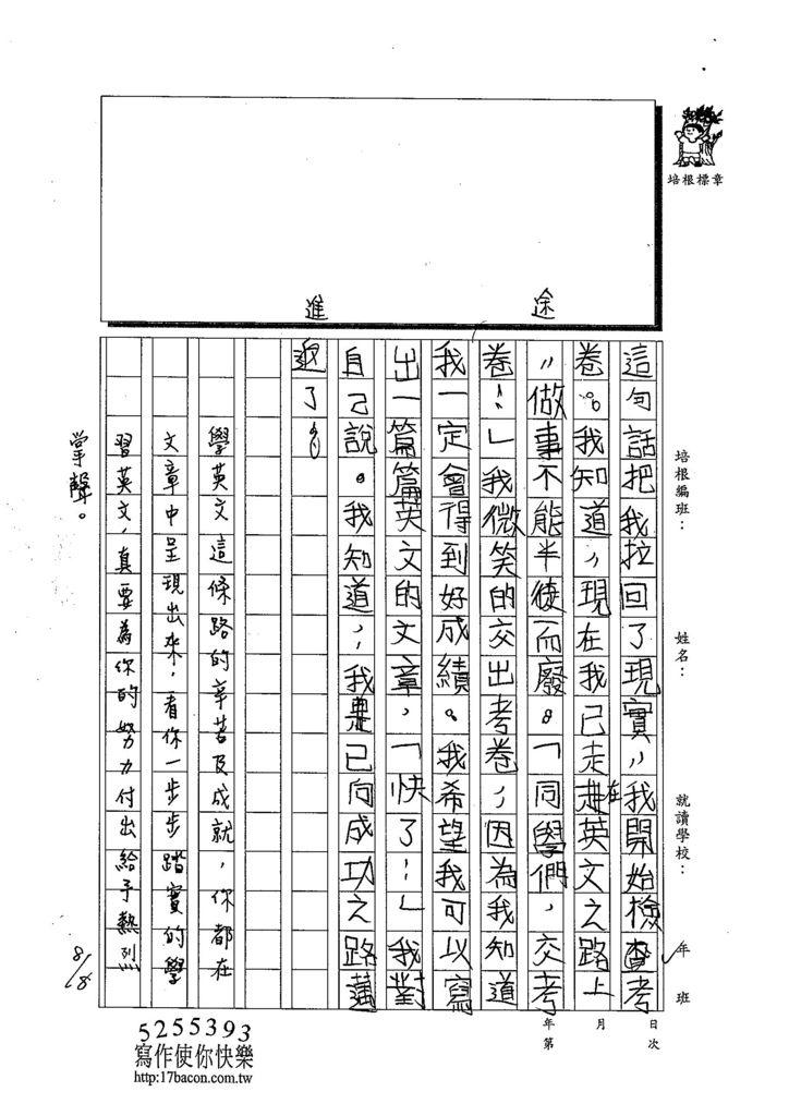 103TSW207周莉蘋 (3)