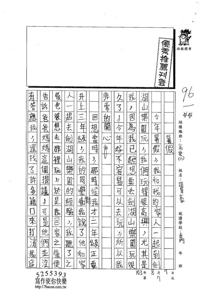 103TSW207胡育豪 (1)