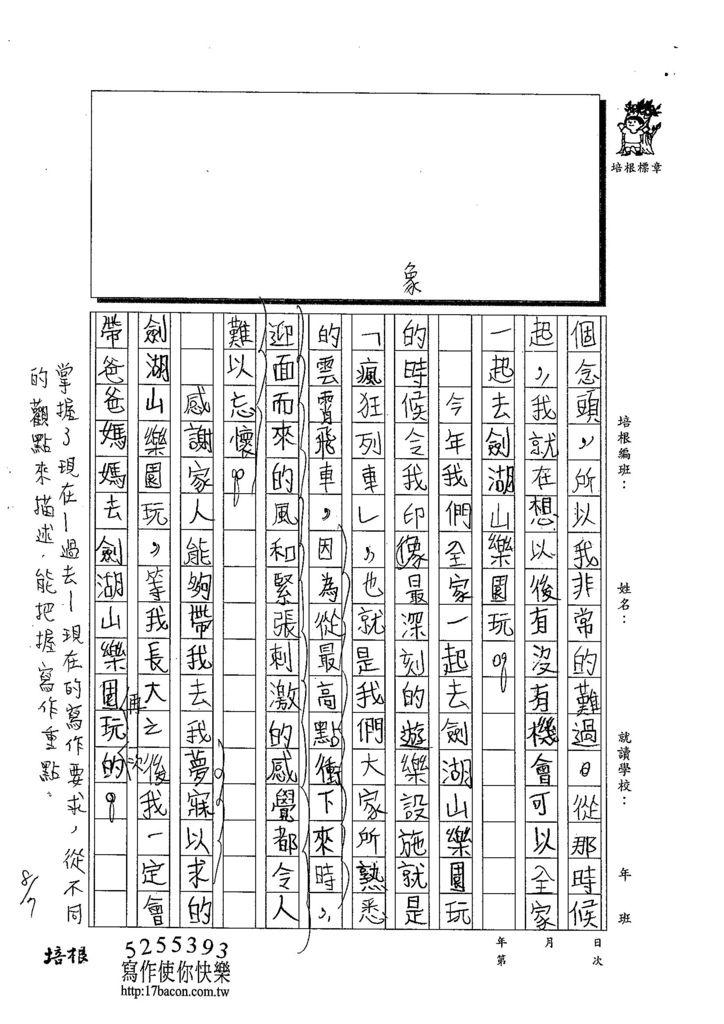 103TSW207胡育豪 (2)