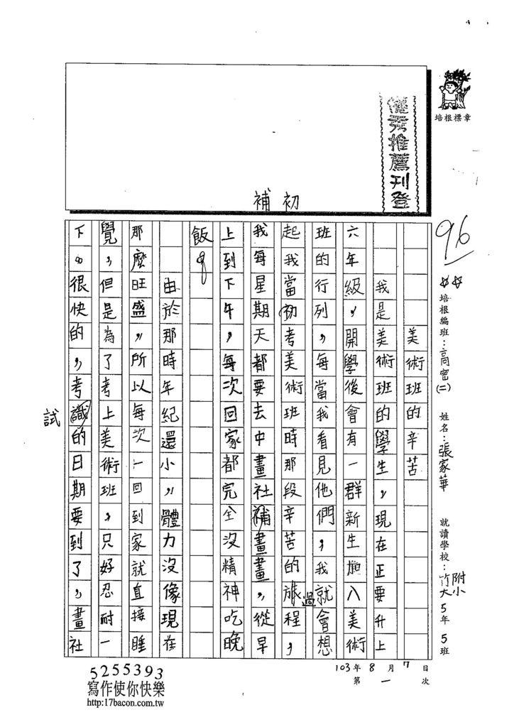 103TSW207張家華 (1)