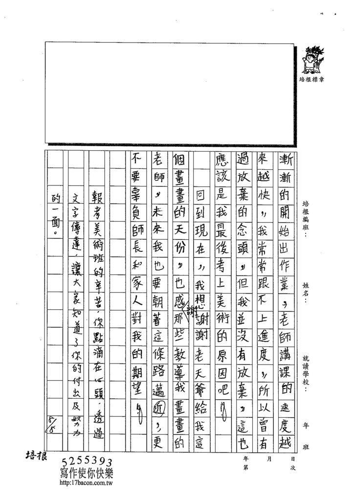 103TSW207張家華 (2)