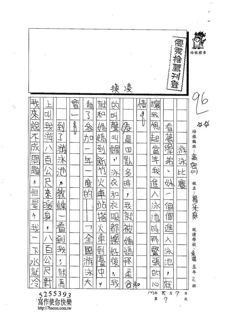 103TSW207楊采庭 (1)