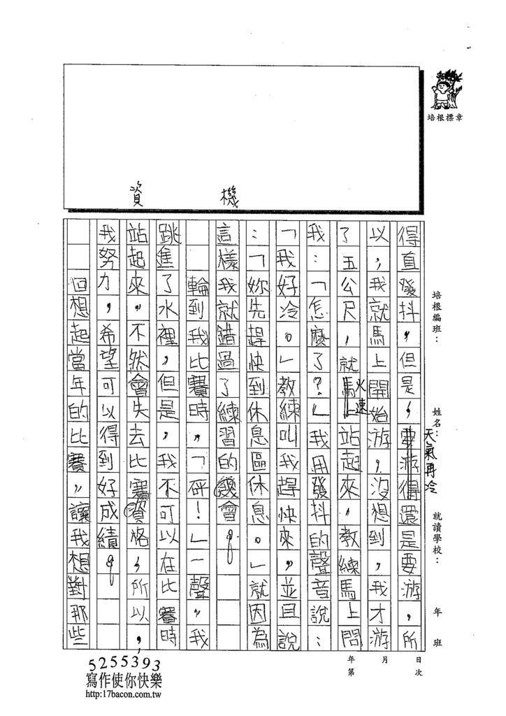 103TSW207楊采庭 (2)