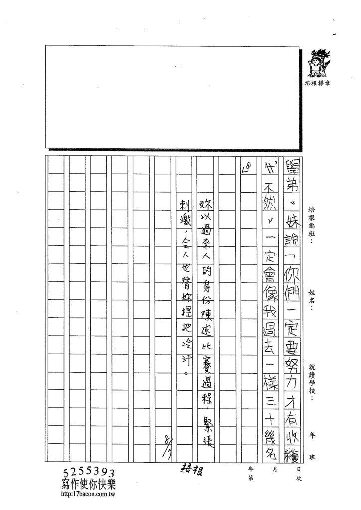 103TSW207楊采庭 (3)