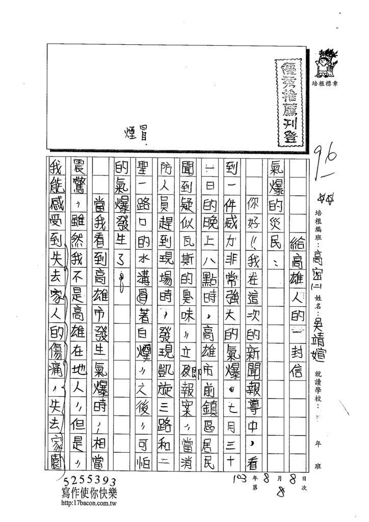 103TSW208吳靖媗 (1)