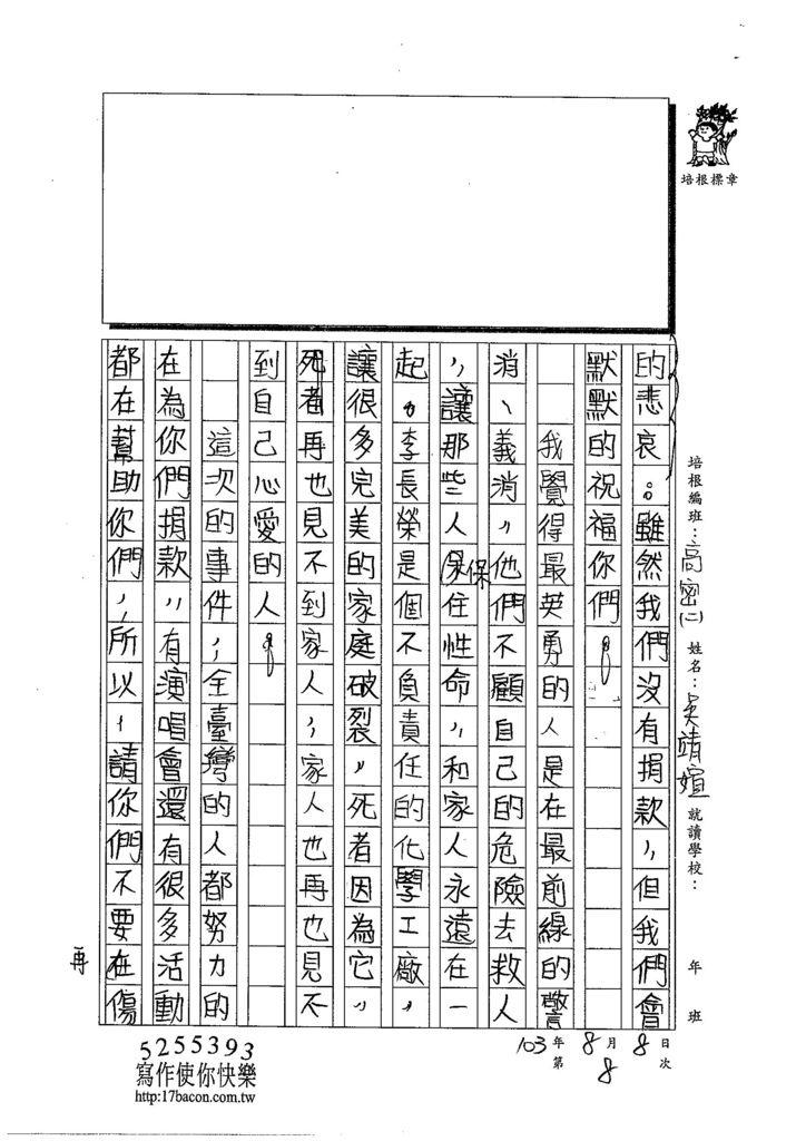 103TSW208吳靖媗 (2)