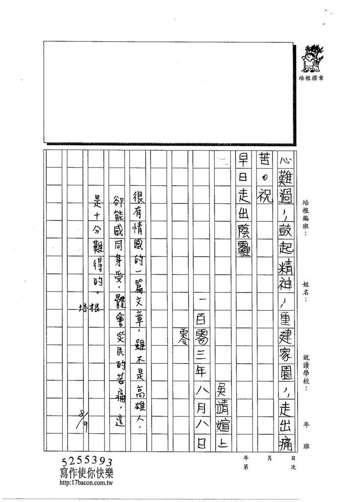 103TSW208吳靖媗 (3)