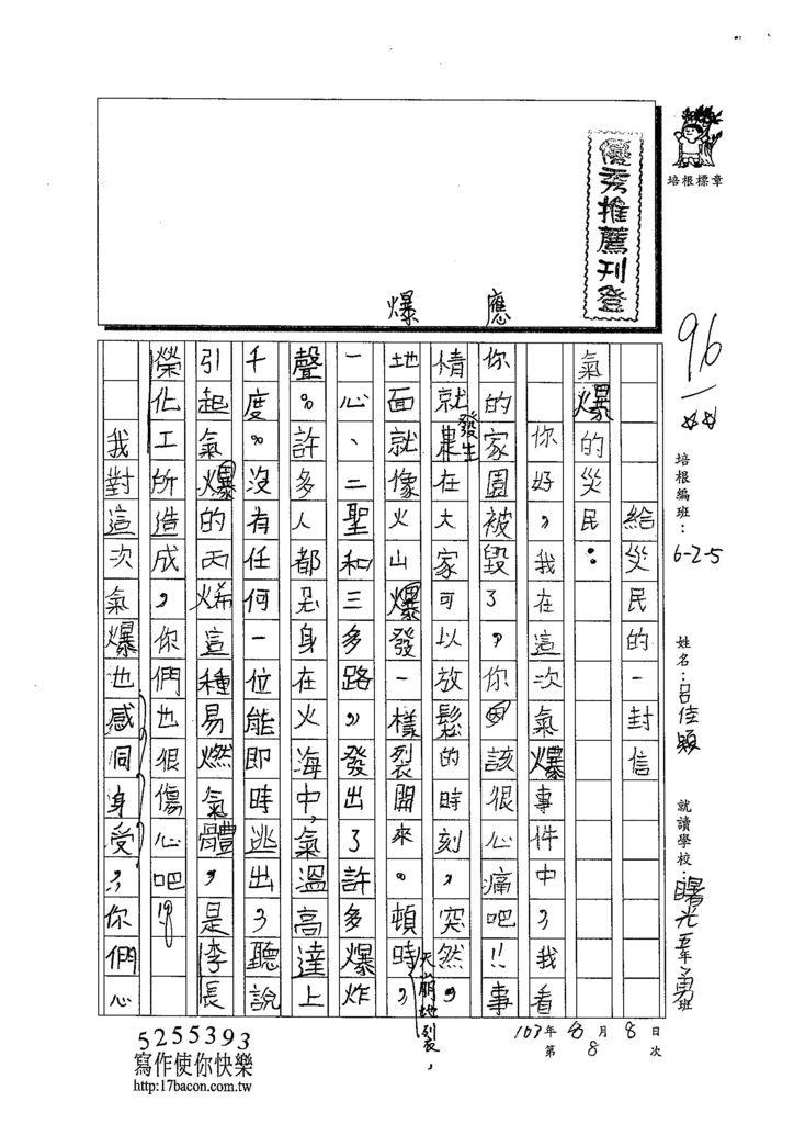 103TSW208呂佳穎 (1)