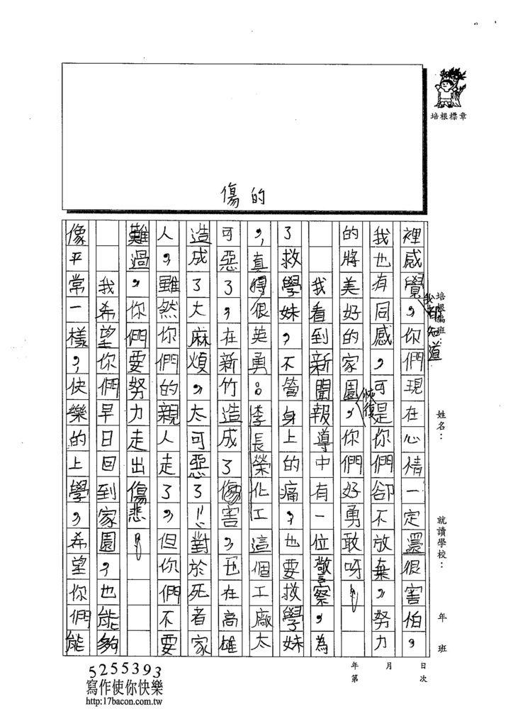103TSW208呂佳穎 (2)