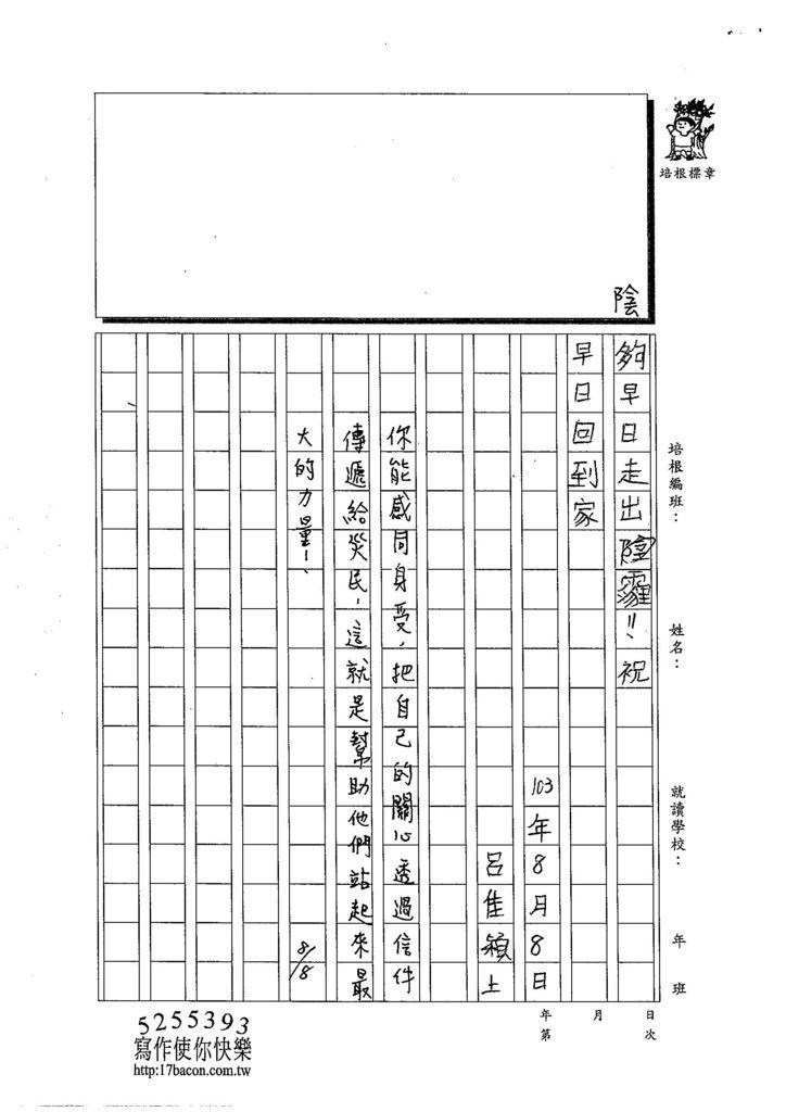 103TSW208呂佳穎 (3)