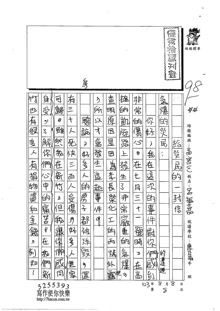 103TSW208呂振嘉 (1)