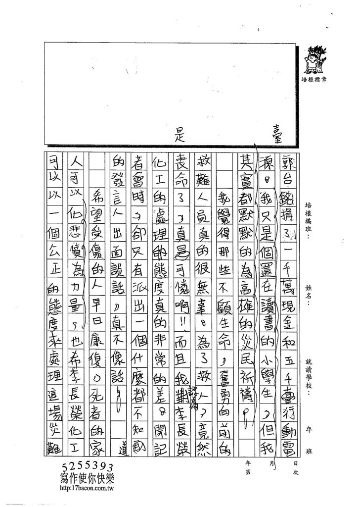 103TSW208呂振嘉 (2)
