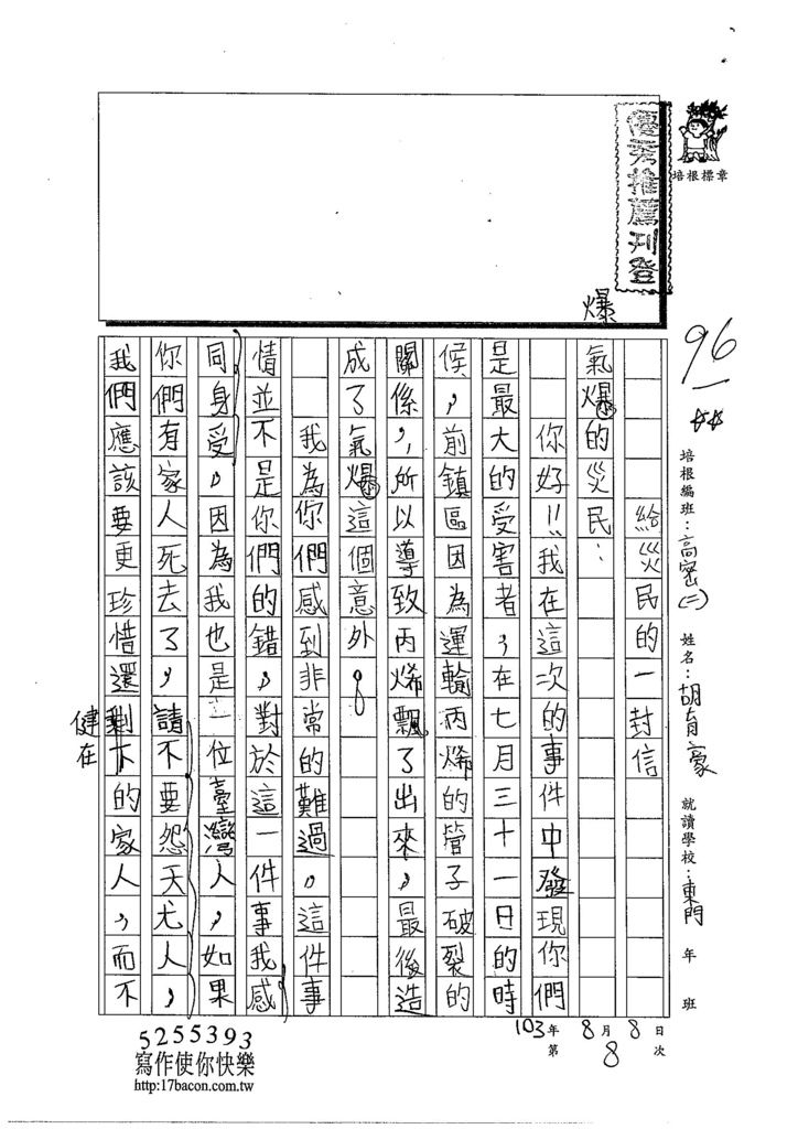 103TSW208胡育豪 (1)