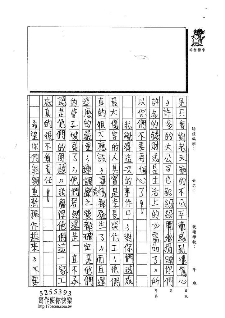 103TSW208胡育豪 (2)