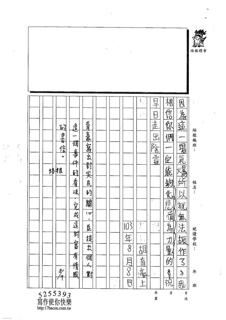 103TSW208胡育豪 (3)