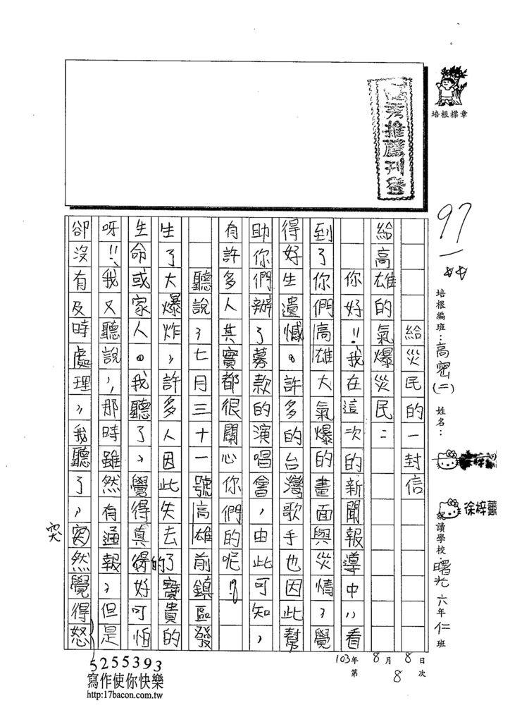 103TSW208徐梓薰 (1)