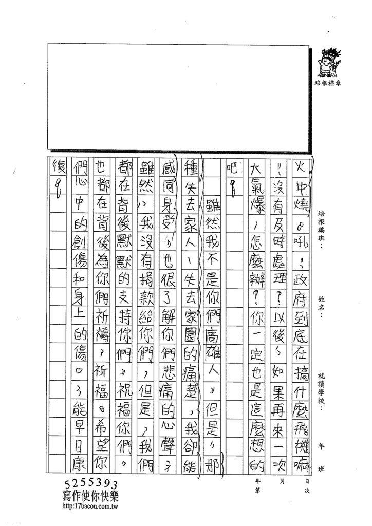 103TSW208徐梓薰 (2)