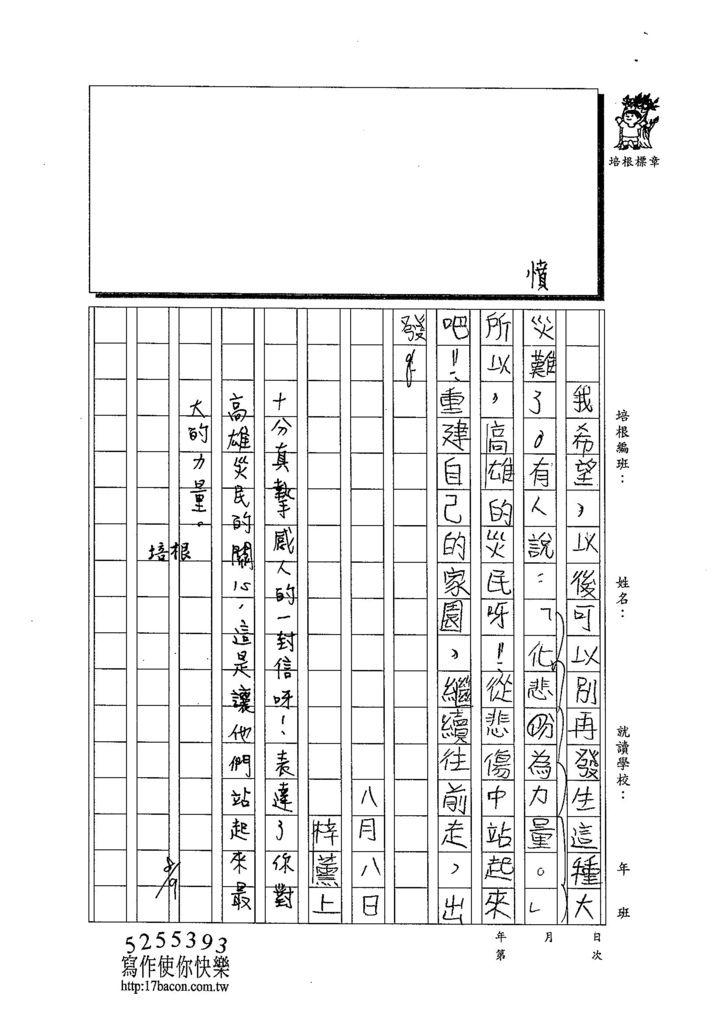 103TSW208徐梓薰 (3)