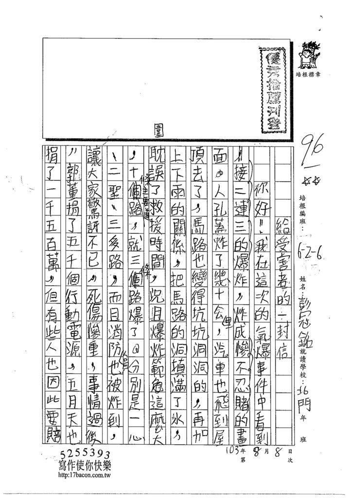 103TSW208彭冠銘 (1)