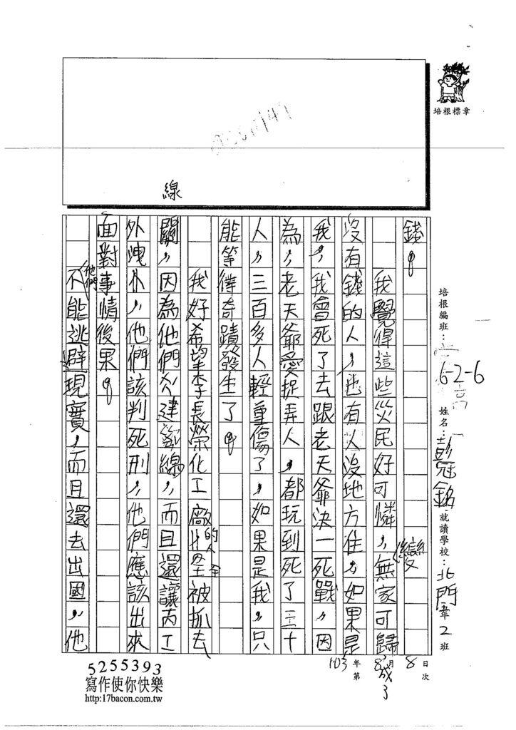 103TSW208彭冠銘 (2)