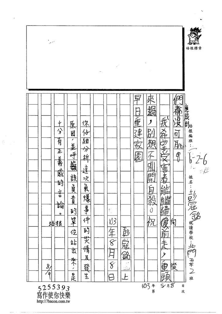 103TSW208彭冠銘 (3)