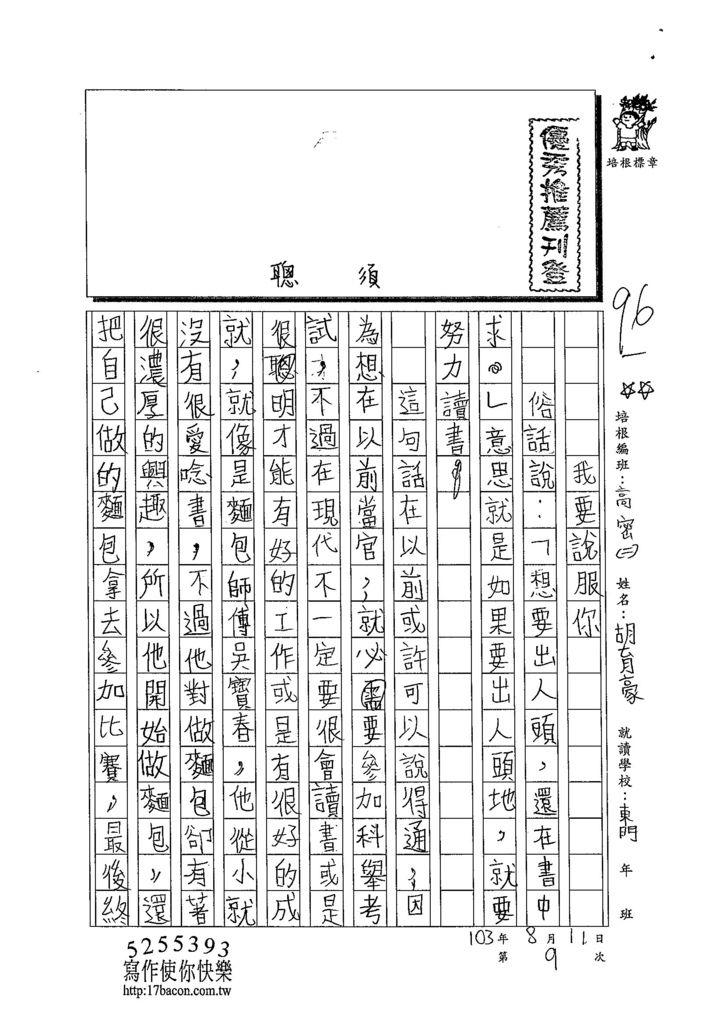 103TSW209胡育豪 (1)