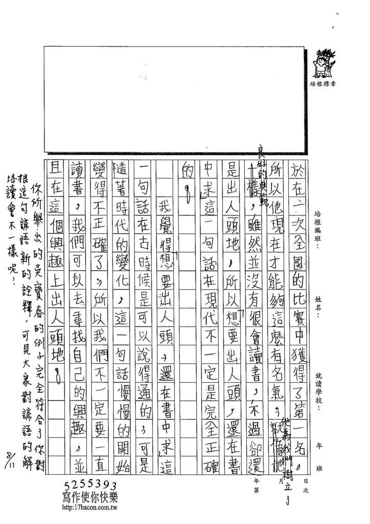 103TSW209胡育豪 (2)