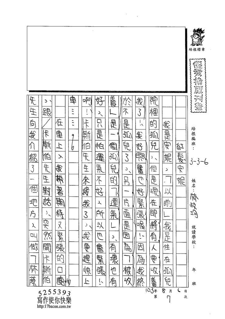 103W6107林玟均 (1)