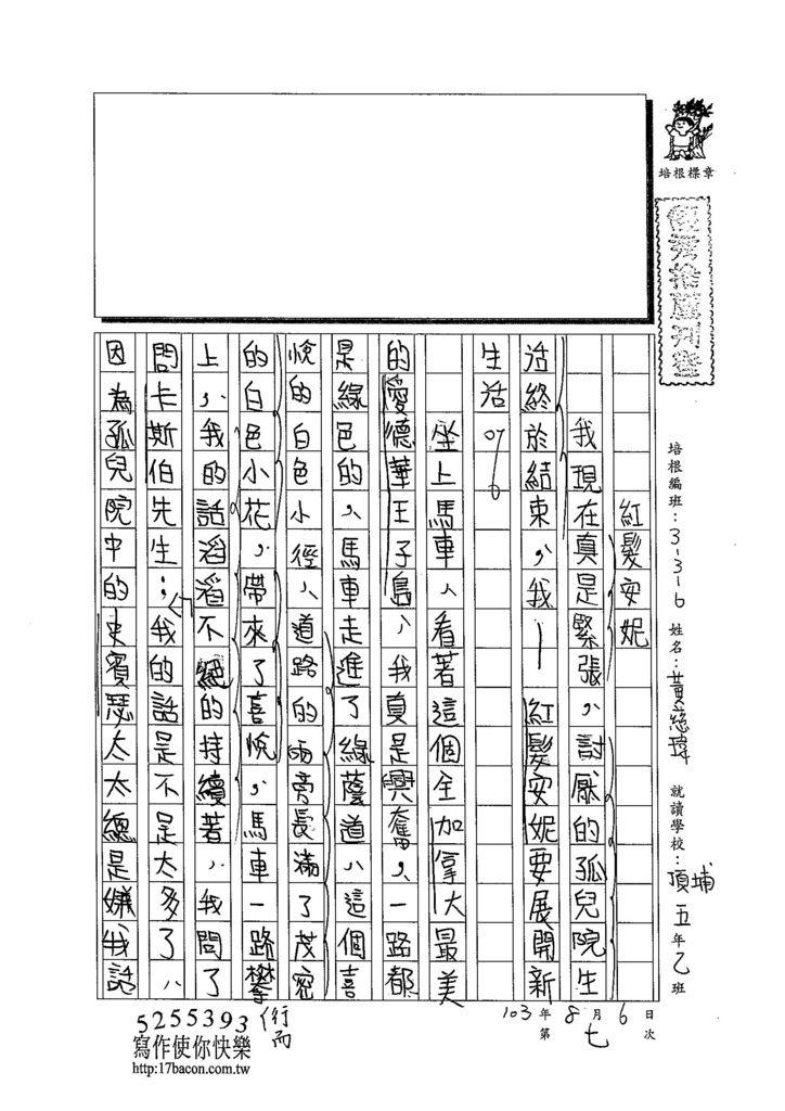 103W6107黃慈瑋 (1)