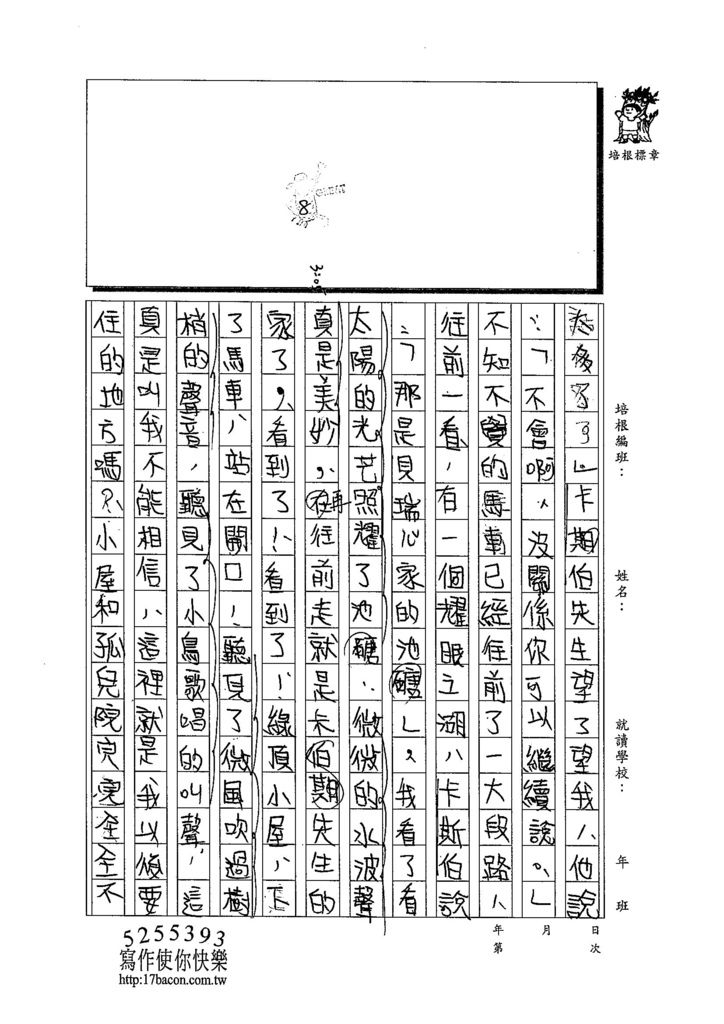 103W6107黃慈瑋 (2)