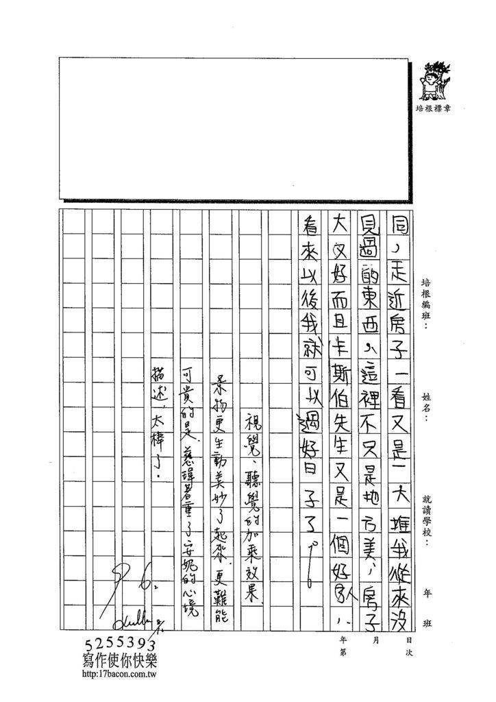 103W6107黃慈瑋 (3)