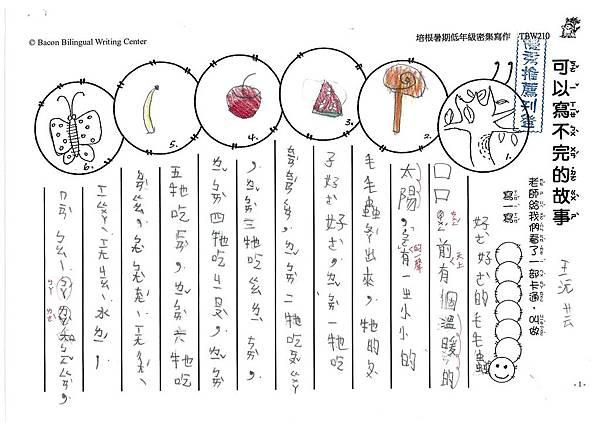 103TBW210王沅芸 (1)