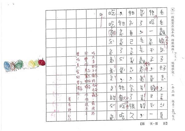 103TBW210王沅芸 (2)
