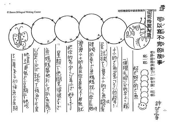 103TBW210許芸睿 (1)
