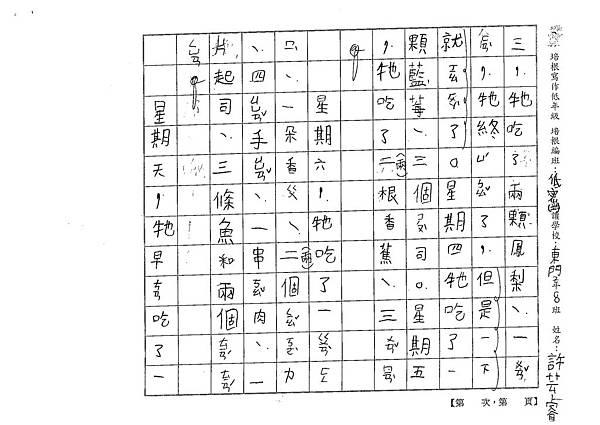 103TBW210許芸睿 (2)