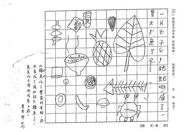 103TBW210許芸睿 (3)