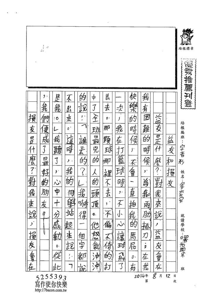 103V111侯奕安 (1)