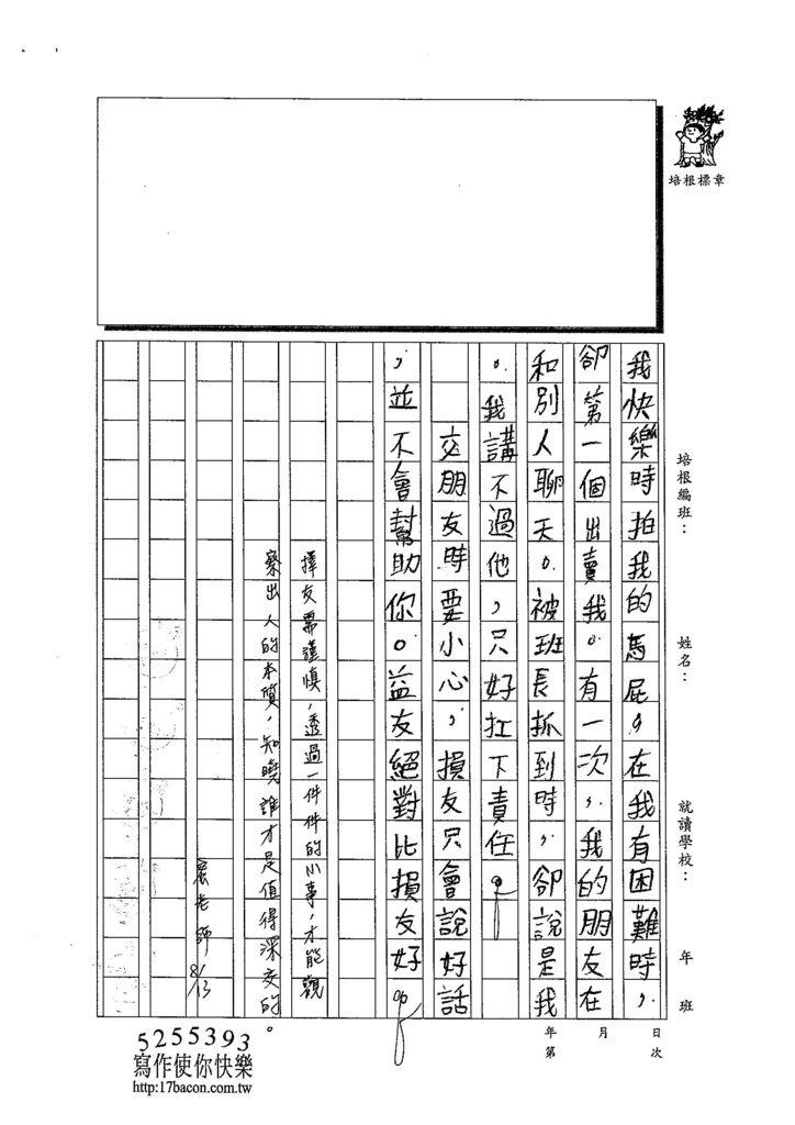 103V111侯奕安 (2)