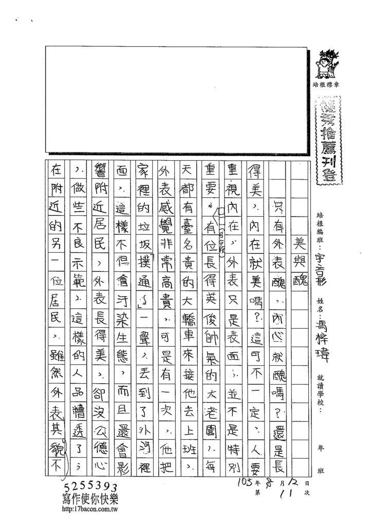 103V111馮梓瑋 (1)