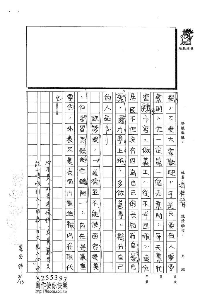 103V111馮梓瑋 (2)