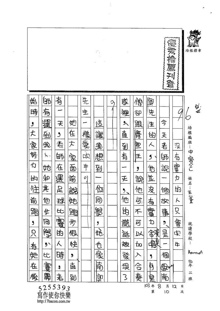 103TMW210王沅芷 (1)