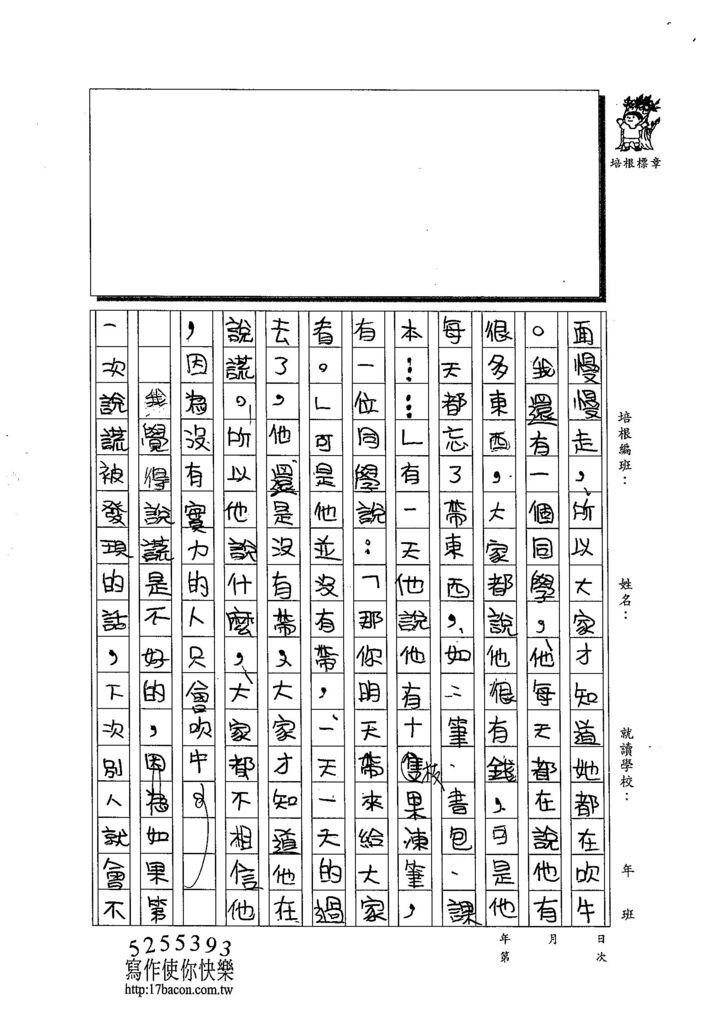 103TMW210王沅芷 (2)