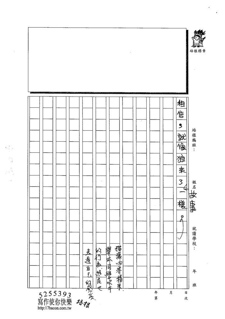 103TMW210王沅芷 (3)