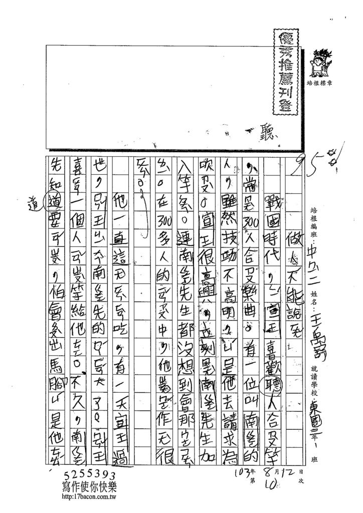 103TMW210王禹舒 (1)