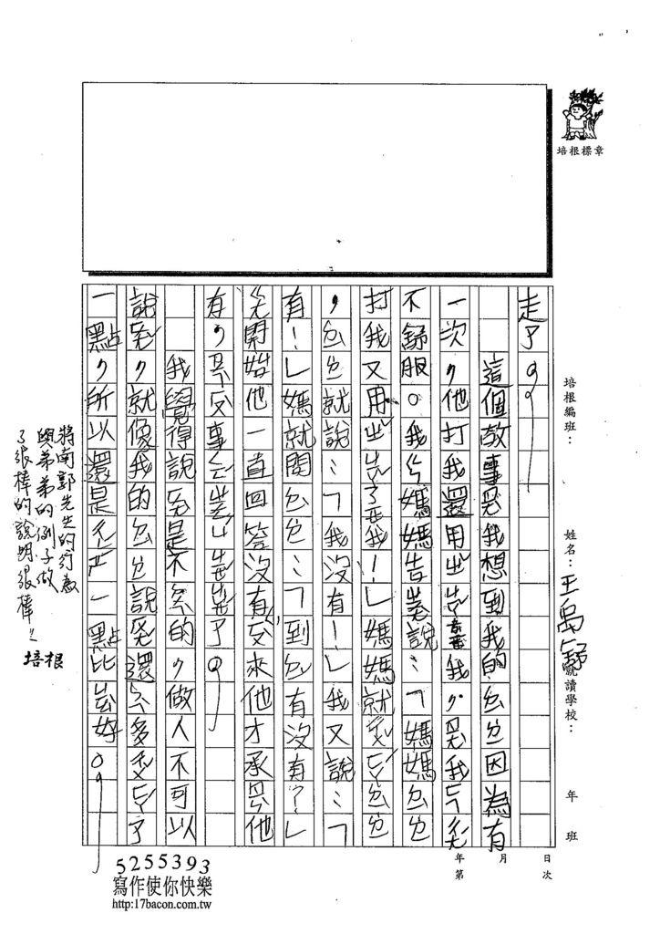 103TMW210王禹舒 (2)