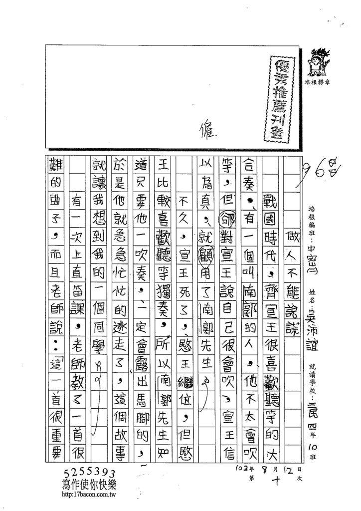 103TMW210吳沛誼 (1)