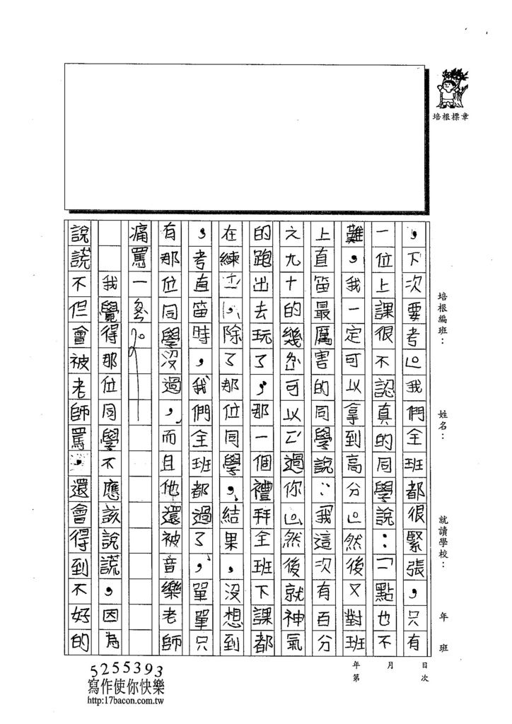 103TMW210吳沛誼 (2)