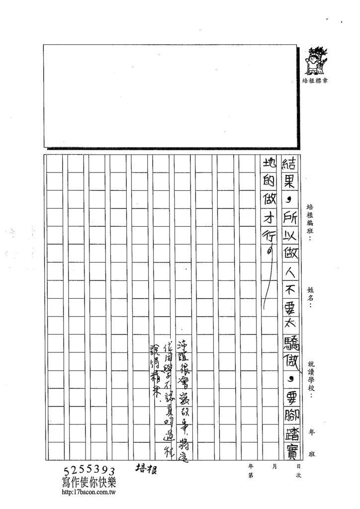 103TMW210吳沛誼 (3)