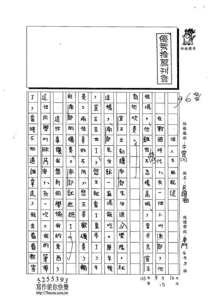 103TMW210呂誼涵 (1)
