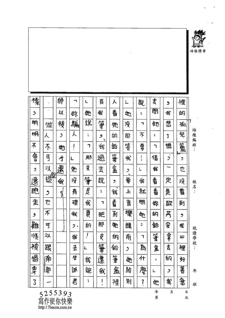 103TMW210呂誼涵 (2)